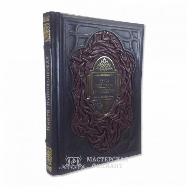 «Книга успешного руководителя» подарочное издание