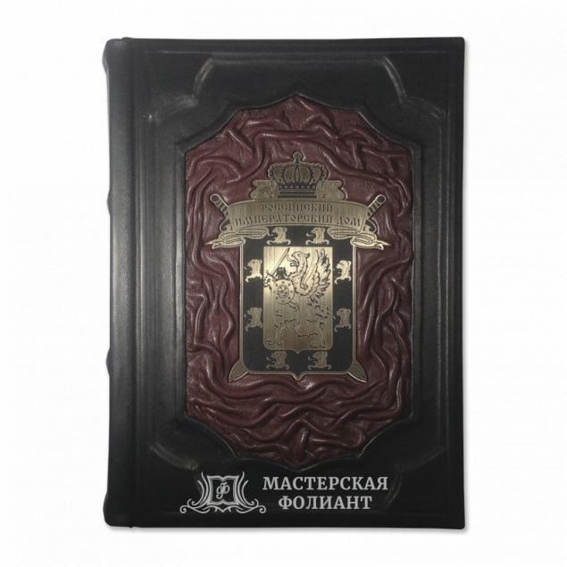 Подарочное издание книги «Российский императорский дом» в кожаном переплете