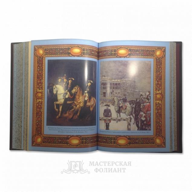"""Книга """"Российский императорский дом"""" с цветными качественными иллюстрациями"""