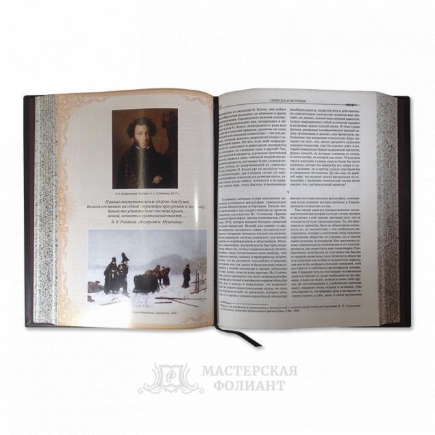 Книга «Русская цивилизация и народная душа» в развороте