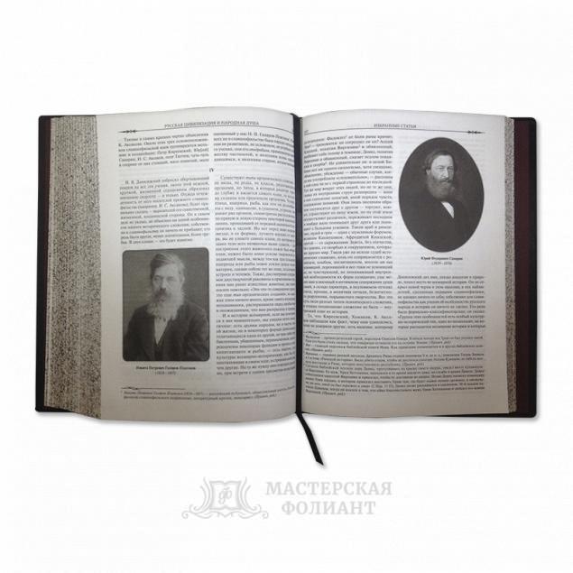 Книга «Русская цивилизация и народная душа» с кожаным ляссе