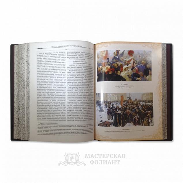 Книга «Русская цивилизация и народная душа» с цветными мелованными вставками