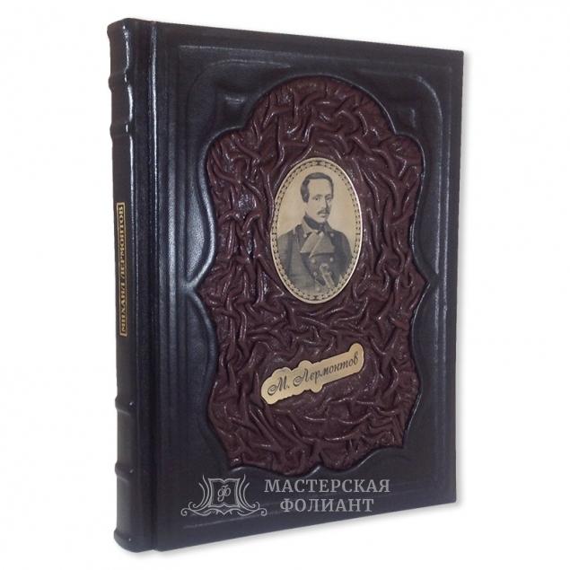Книга стихов Лермонтова в подарочном издании в кожаном переплете