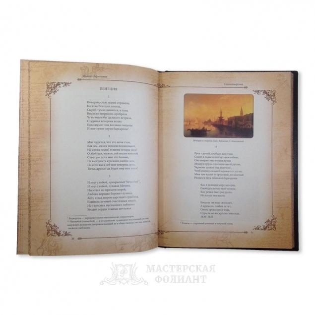 Книга стихов Лермонтова в подарочном издании в кожаном переплете, мелованные страницы