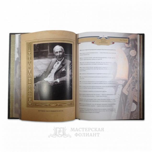 «Книга успешного руководителя» подарочное издание, мелованные страницы