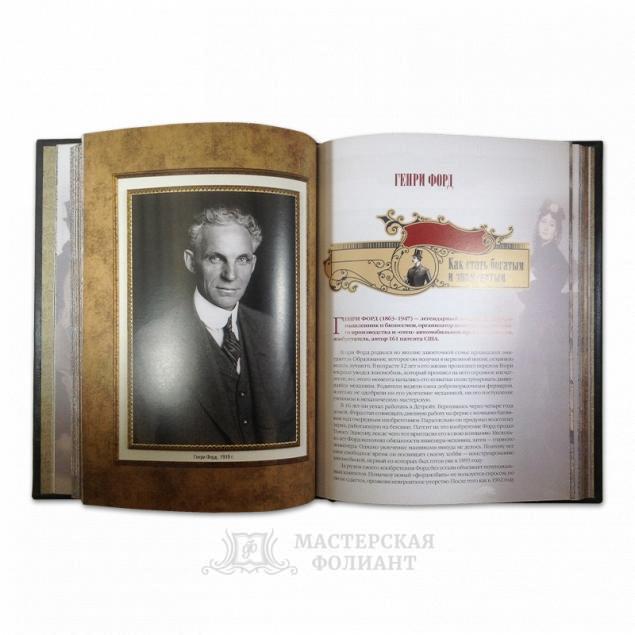 «Книга успешного руководителя» подарочное издание в кожаном переплете