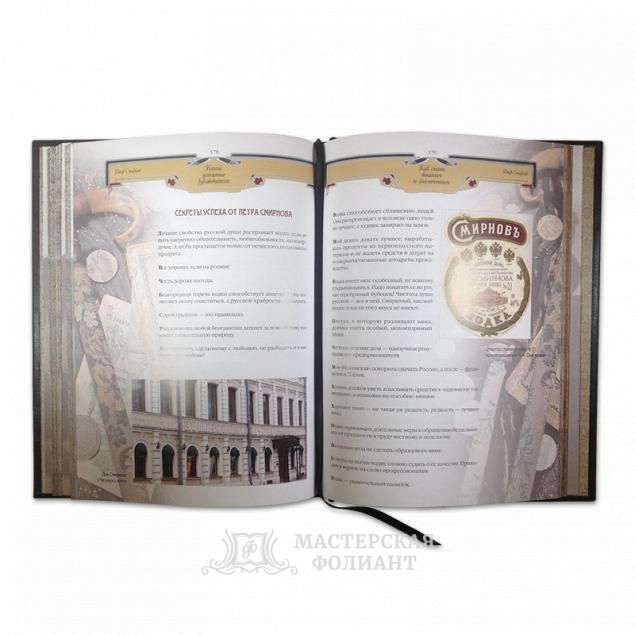 «Книга успешного руководителя» подарочное издание в кожаном переплете с кожаным ляссе