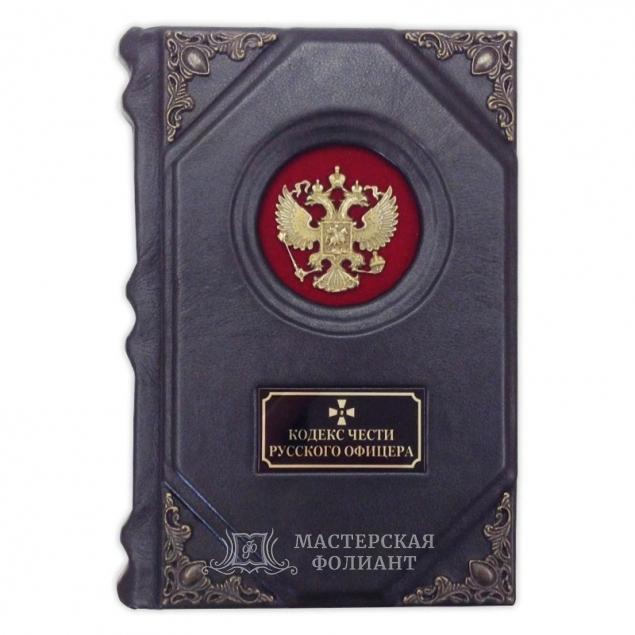 Кодекс чести русского офицера. Вид спереди