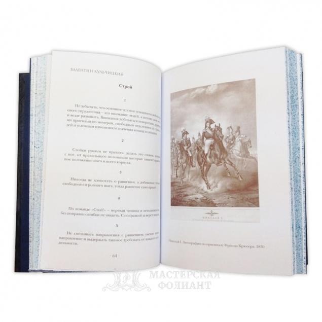 Кодекс чести русского офицера, вид на раскрытую книгу