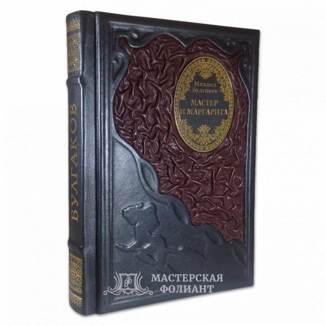 Коллекционное издание «Мастер и Маргарита» Михаил Булгаков