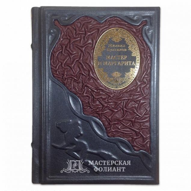 Коллекционное издание «Мастер и Маргарита» Михаил Булгаков, вид спереди