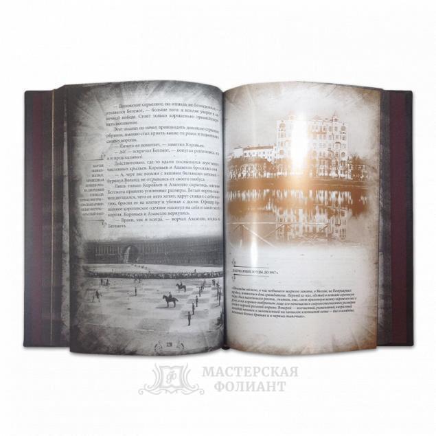 Коллекционное издание «Мастер и Маргарита» Михаил Булгаков с мелованными вставками