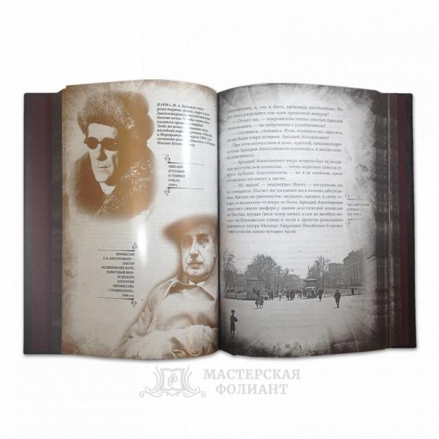 Коллекционное издание «Мастер и Маргарита» Михаил Булгаков с иллюстрациями
