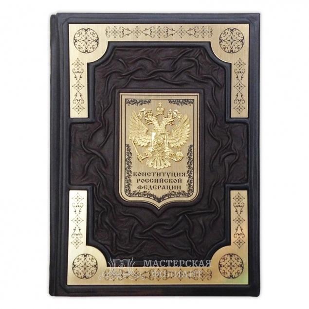 Подарочная Конституция в кожаном переплете. Вид спереди