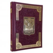 Подарочное издание Конституции РФ