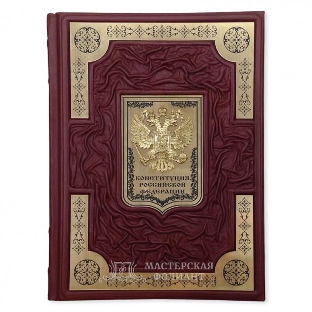Подарочное издание Конституции РФ в кожаном переплете. Литой герб
