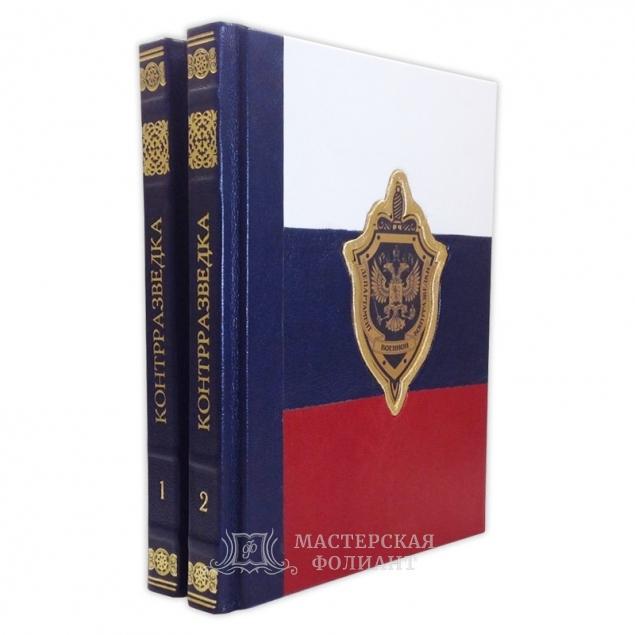 Книга «Контрразведка» подарочная