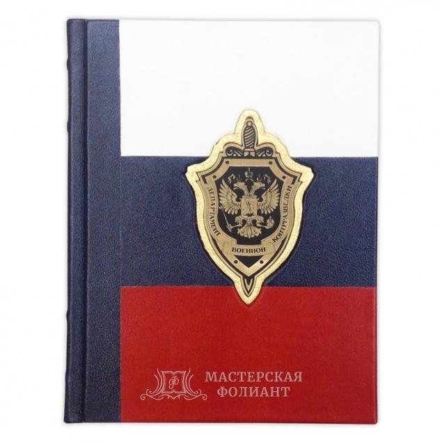 Книга «Контрразведка» подарочная, спереди