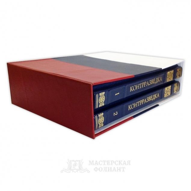 Книга «Контрразведка» подарочная, в футляре
