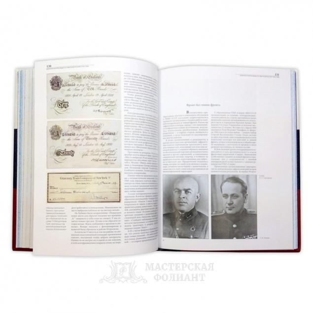 Книга «Контрразведка» подарочная, вид на раскрытую книгу