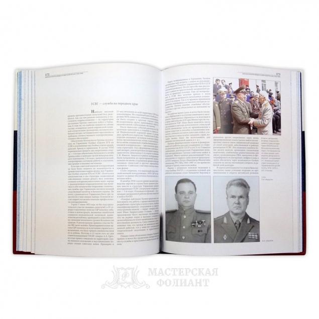 Книга «Контрразведка» подарочная, в раскрытом виде