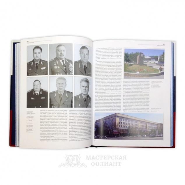 Книга «Контрразведка» подарочная, вид на страницы книги