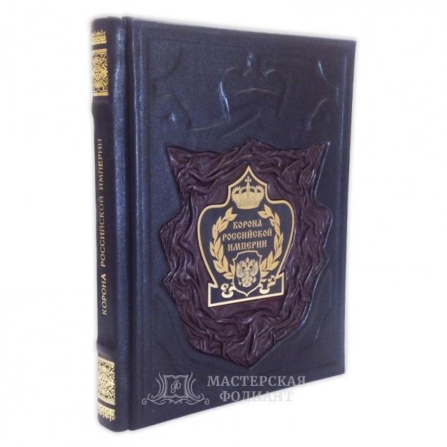 Книга «Корона Российской Империи»