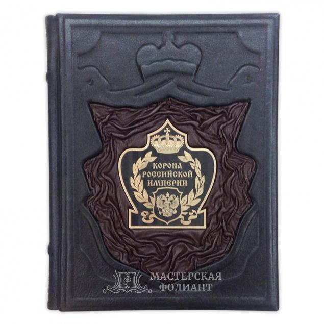 Книга «Корона Российской Империи», вид спереди