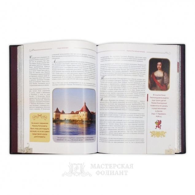 Книга «Корона Российской Империи», качественные иллюстрации