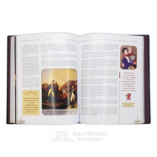 Книга «Корона Российской Империи», цветные иллюстрации