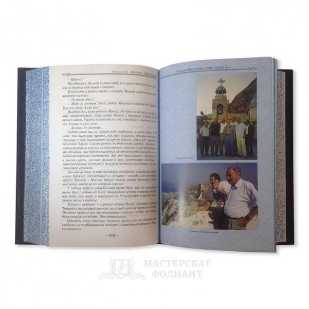 Бакланов О.Д. Космос - моя судьба. Записки из Матросской тишины. Цветные иллюстрации