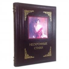 Кожевников, Линдберг. Нескромные стихи