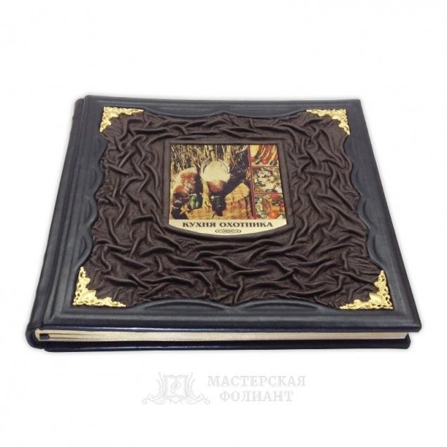 Книга «Кухня охотника», общий вид на книгу