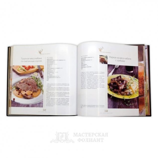 Книга «Кухня охотника», цветные качественные иллюстрации
