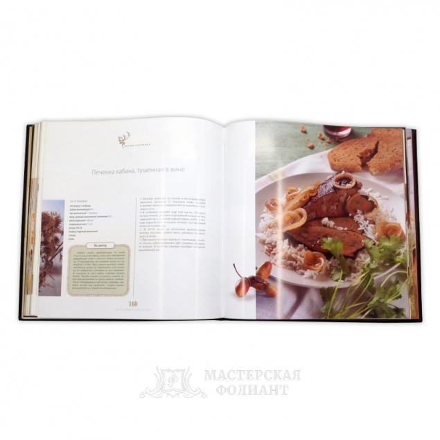 Книга «Кухня охотника», вид на страницы