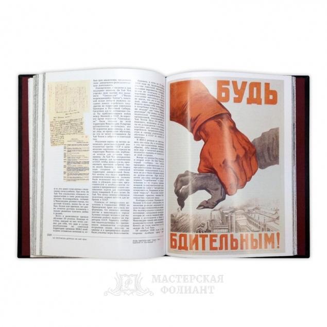 """Книга """"Лубянка"""" в кожаном переплете. Иллюстрации"""
