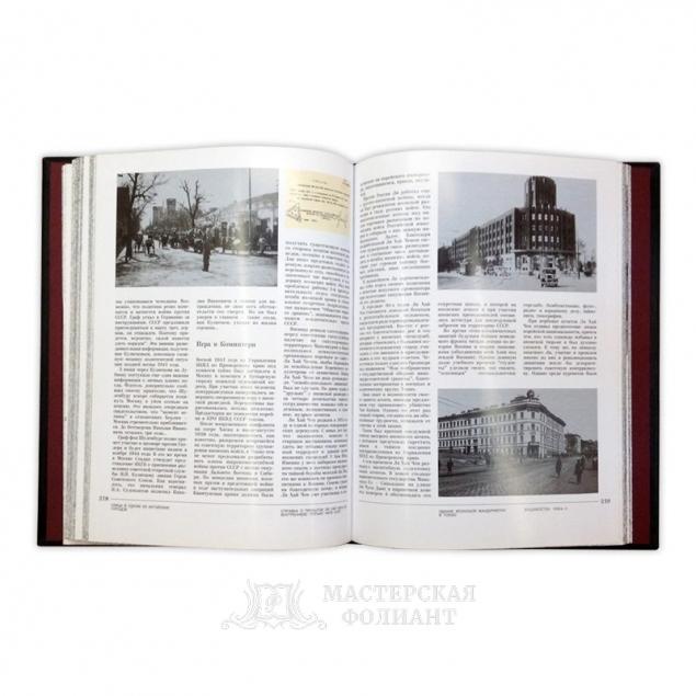 """Книга """"Лубянка"""" в кожаном переплете, раскрытая книга"""