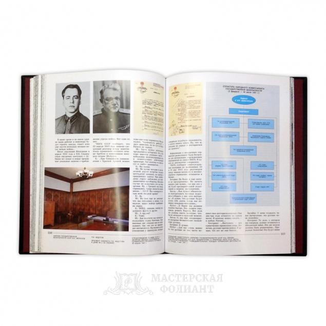 """Книга """"Лубянка"""" в кожаном переплете с цветными вставками"""