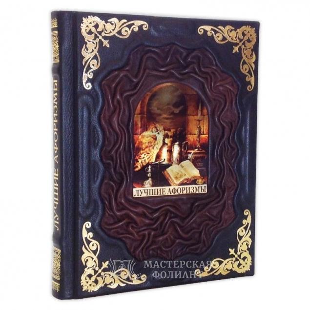 Книга «Лучшие афоризмы» в кожаном переплете, вид слева