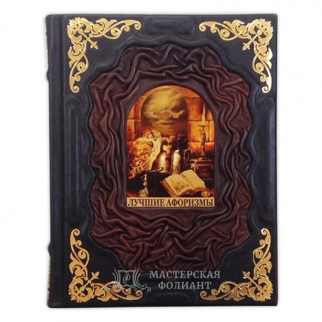 Книга «Лучшие афоризмы» в кожаном переплете, вид спереди