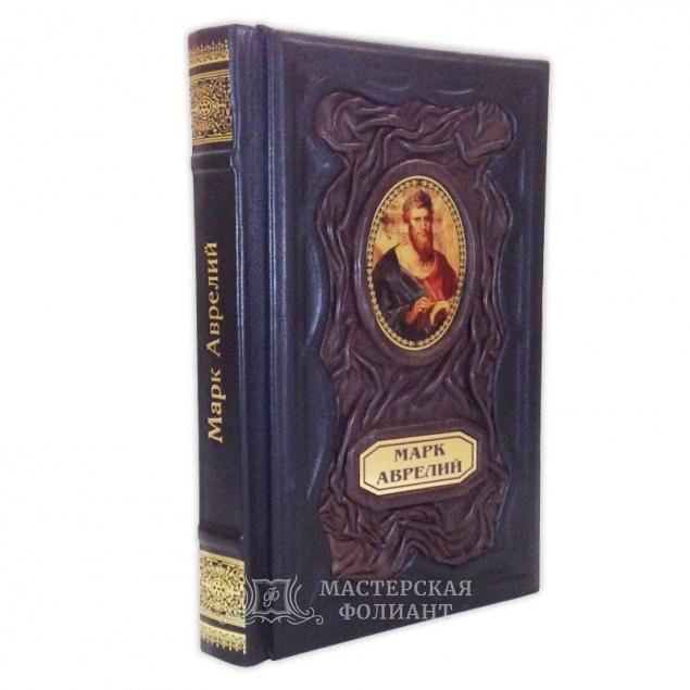Книга «Наедине с собой. Размышления» Марк Аврелий