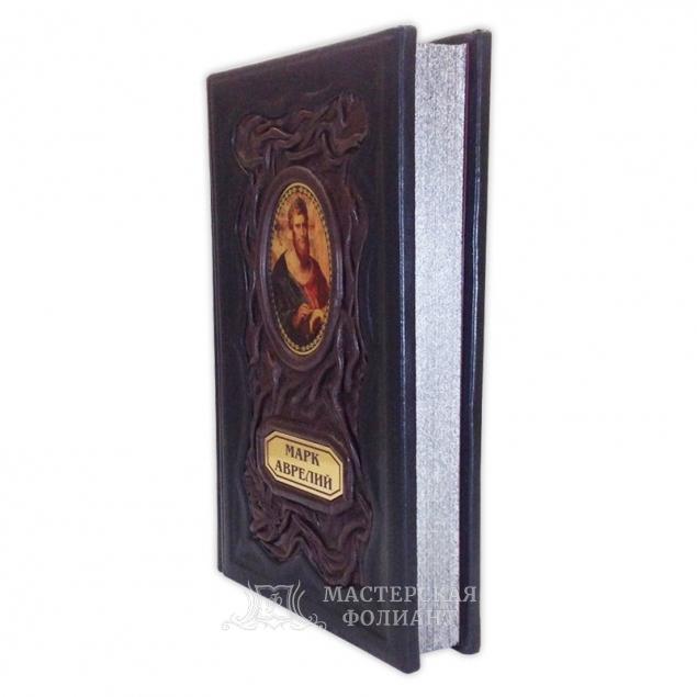 Книга «Наедине с собой. Размышления» Марк Аврелий. Вид справа
