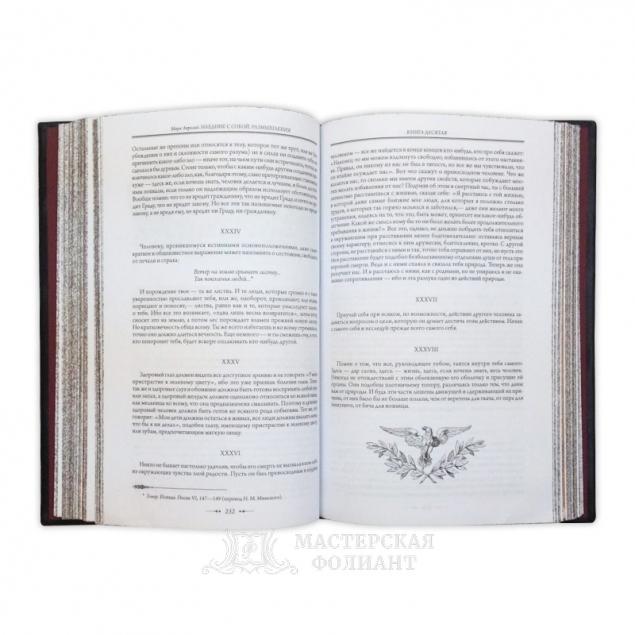 Книга «Наедине с собой. Размышления» Марк Аврелий. В раскрытом виде