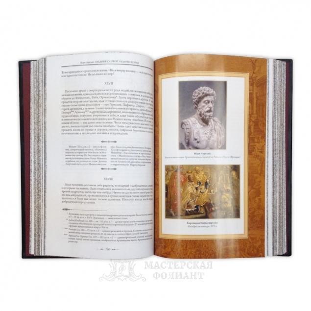 Книга «Наедине с собой. Размышления» Марк Аврелий. Цветные владки