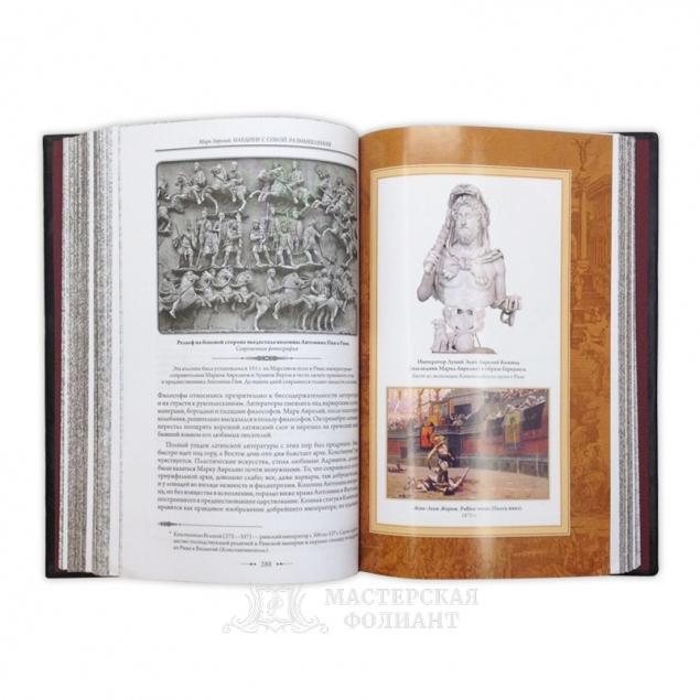 Книга «Наедине с собой. Размышления» Марк Аврелий. Цветные страницы