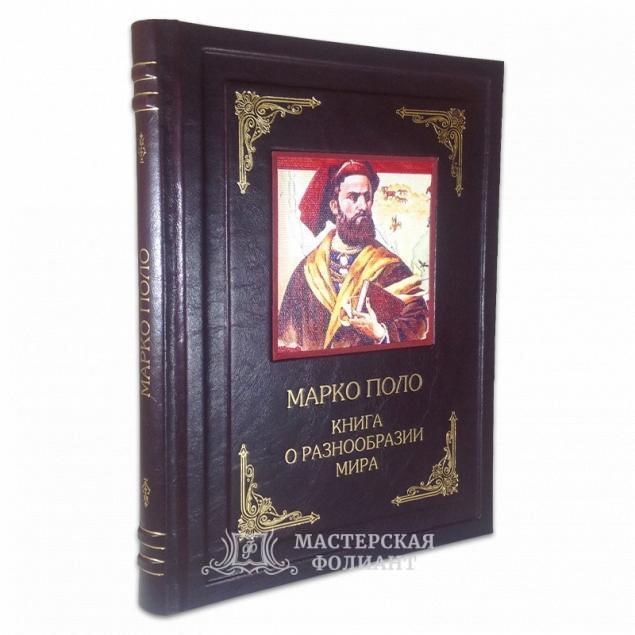 Марко Поло «Книга о разнообразии мира»