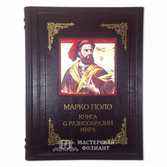 Марко Поло «Книга о разнообразии мира». Золотое тиснение