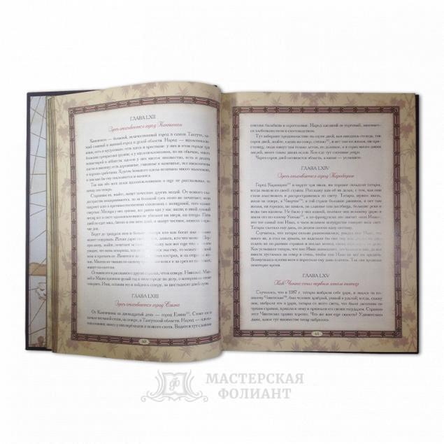 Марко Поло «Книга о разнообразии мира» в раскрытом виде