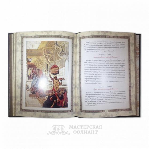Марко Поло «Книга о разнообразии мира». С Иллюстрациями