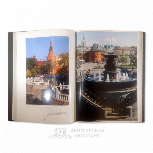 Москва. Фотоальбом. С цветными фотографиями Н.Н.Рахманова в кожаном переплете